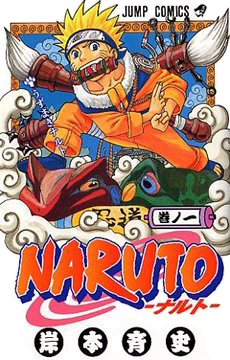 File:NarutoCoverTankobon1.jpg
