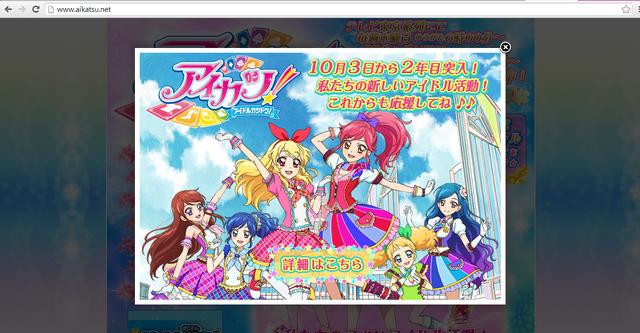 File:Aikatsu s2 popbox.png