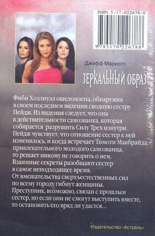 File:ЗЕРКАЛЬНЫЙ ОБРАЗ 3.jpg