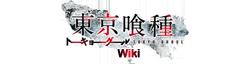 Tokyo ghoul wiki
