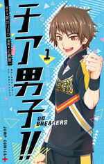 Volume 1 manga