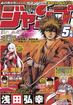 Monthly Shōnen Jump 05 May 2005