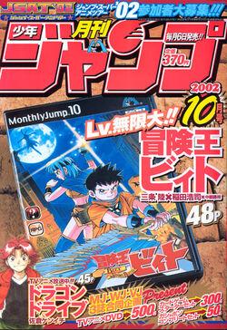 Monthly Shōnen Jump 10 October 2002