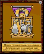 Mission 10 Medal full award ru