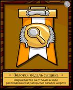 Mission 5 Medal full award ru