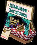 Food Stand sprite 004 ru