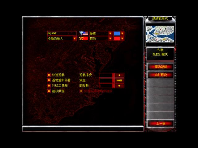File:Red Alert 2 Skirmish Settings.png