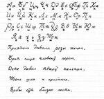 SlavorusCursive