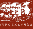 Manchu Communist Party