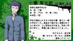 2U-Kentaro-profile