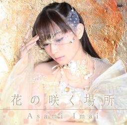 08. 花の咲く場所 (CD)