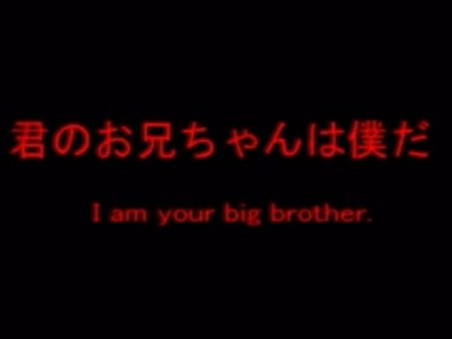 File:Iamyourbigbrother.jpg