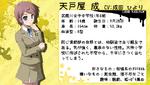 2U-Nari-profile