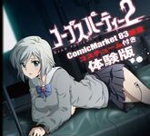 Comic market corpse party 2