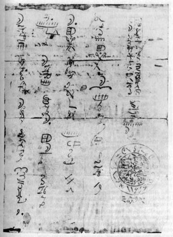 File:Reformed Egyptian forgery.jpg