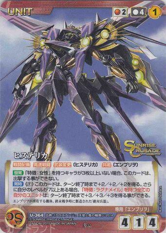File:EM-CBX001 Hysterica card.jpg
