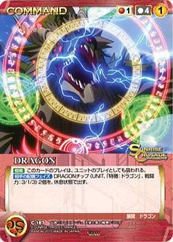 File:Brig-Class Dragon card 3.jpg