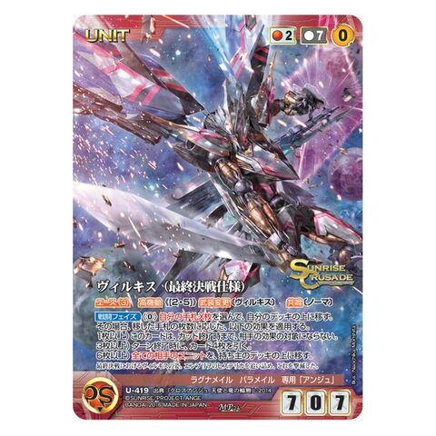 File:EM-CBX007 Villkiss card.jpg