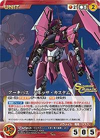 File:Arquebus Vanessa Custom destroyer mode card.jpg