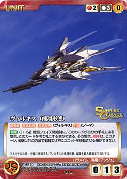 File:Villkiss flight mode card.jpg