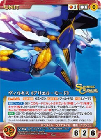 File:Villkiss Ariel Mode card.jpg
