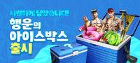 Icebox poster korea
