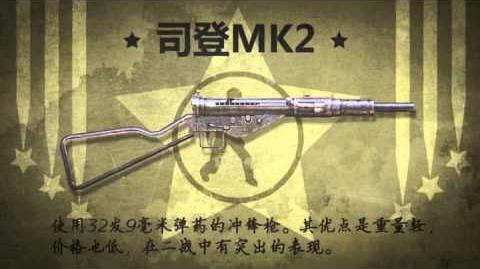 Counter-Strike Online China World War II Set B Trailer-1