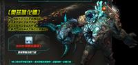 Fallen titan evozg taiwan poste