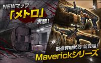 Maverick m60e4 spas12ex metro japan poster