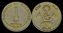 Maldives 1 rufiyaa coin 1982