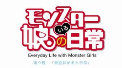 MonsterMusumeEpisode9TitleCard
