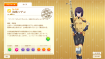 Assault manako profile a