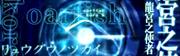 Oarfish (DDR S)