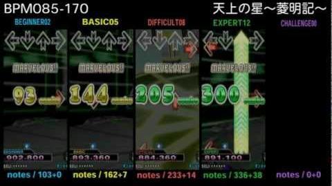 DDR X3 天上の星~黎明記~ - SINGLE