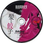 DANGANRONPA3 DRAMA CD Disc 1