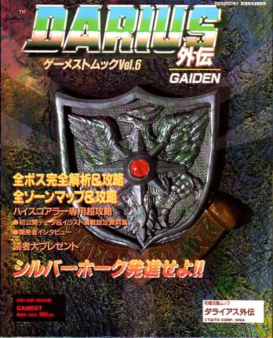 File:Darius Gaiden mook Gemusutomukku ultimate attack.png