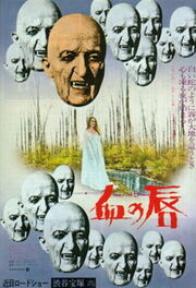 HouseofDarkShadowsJapanesePoster