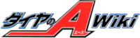 Diamond no Ace wiki wordmark