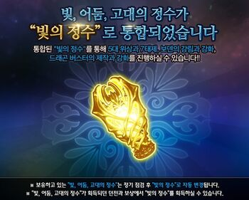 New Light Essence