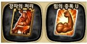 Kr patch duel u card and normal u card