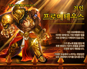 Prometheus release poster