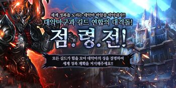 Kr patch new guild pve game mode