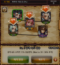 Kr patch formation swap