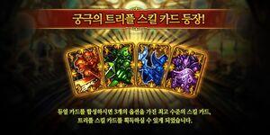 Kr patch triple cards