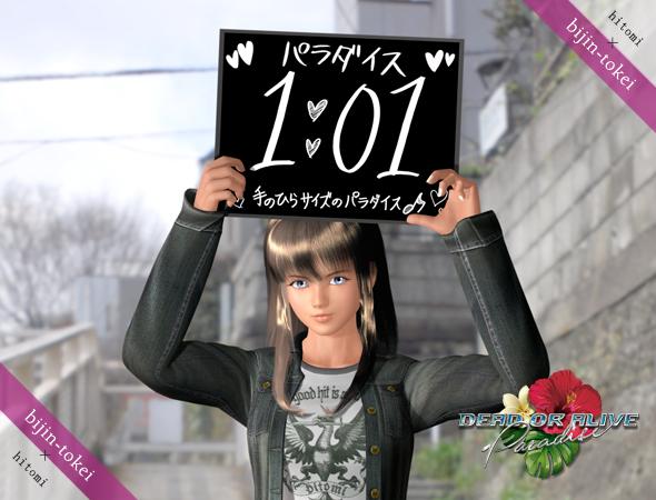 File:Bijin Tokei H6.jpg