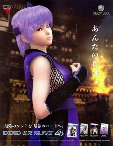 File:DOA4 Promo Ayane.jpg