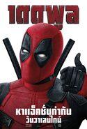 Thai Deadpool Poster