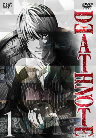 File:Death Note 1.jpg