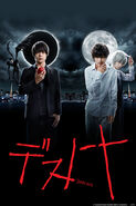 Death Note TV Drama