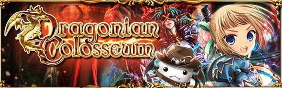Dragonian Colosseum Banner